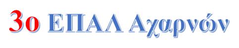 3ο ΕΠΑΛ Αχαρνών Logo